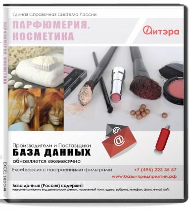 База данных Парфюмерия и косметика , Россия
