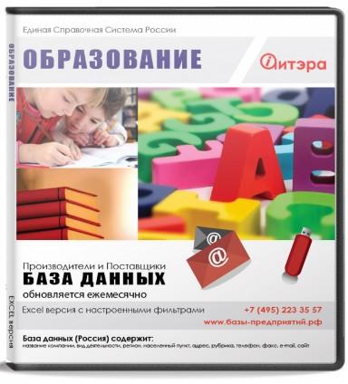 База данных Образование , Россия