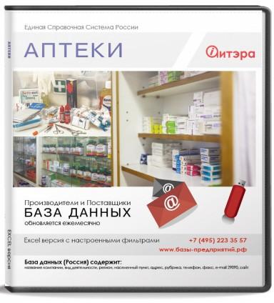 Аптеки, Россия