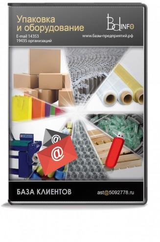 База данных Упаковка и оборудование, Россия