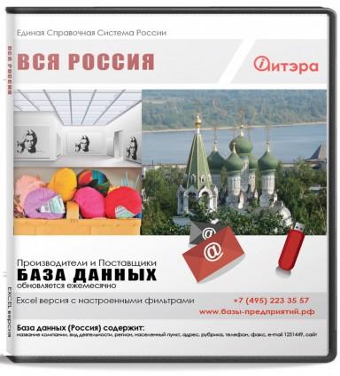 Электронные адреса Вся Россия