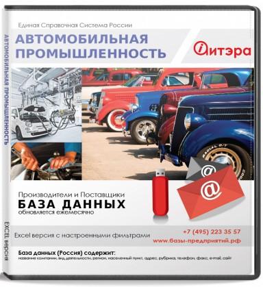 База данных Автомобильная промышленность , Москва и МО
