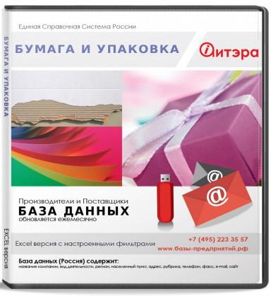 База данных Бумага и  упаковка , Россия