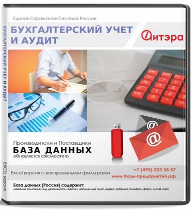 База данных Бухгалтерский учет и аудит , Россия