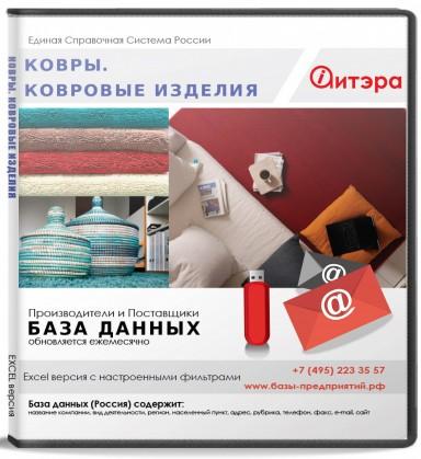 База данных Ковры и ковровые изделия , Россия