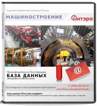 База данных Машиностроение , Россия