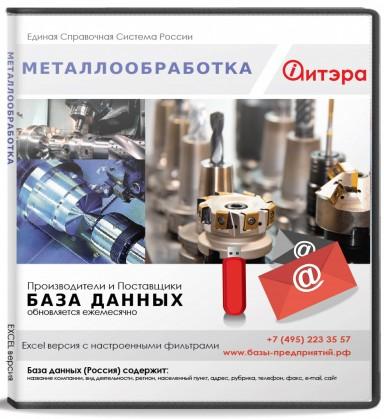База данных Металлообработка , Россия