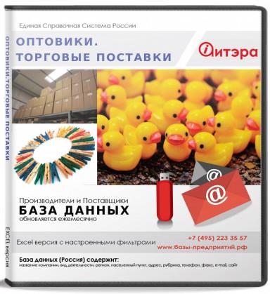 База данных Оптовики. Торговые поставки , Россия