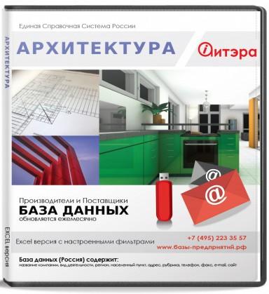 База данных Архитектура , Россия