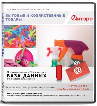 База данных Бытовые и хозяйственные товары , Москва и МО