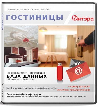 База данных Гостиницы , Москва и МО