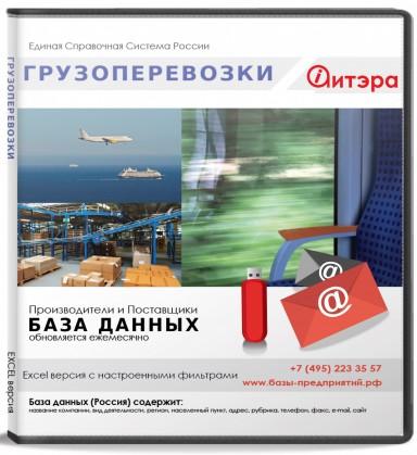 База данных Грузоперевозки , Москва и МО