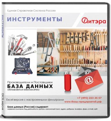 База данных Инструменты , Москва и МО