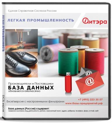 База данных Лёгкая промышленность , Москва и МО