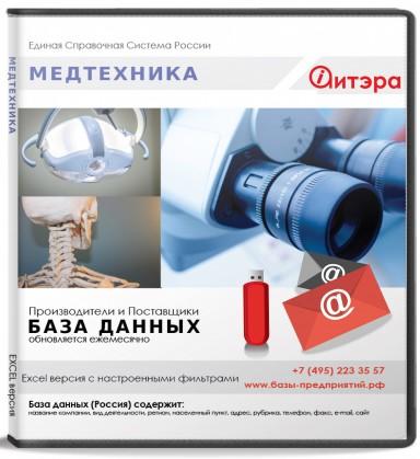 База данных Медтехника , Москва и МО