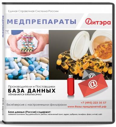 База данных Медпрепараты , Москва и МО