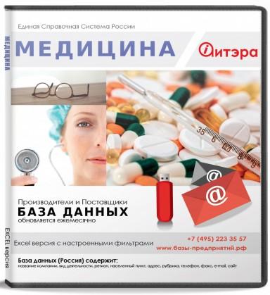 База данных Медицина , Москва и МО
