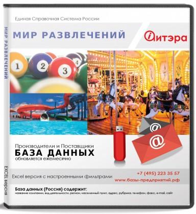 База данных Мир развлечений , Москва и МО