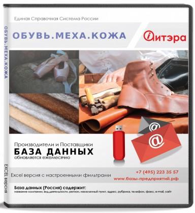 База данных Обувь, меха, кожа , Москва и МО