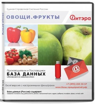 База данных Овощи, фрукты , Москва и МО