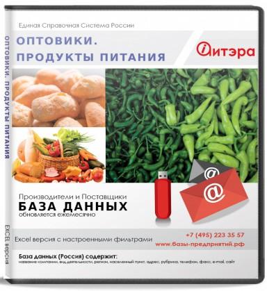 База данных Оптовики. Продукты питания , Россия