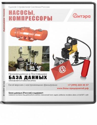 Компрессоры, насосы, Россия