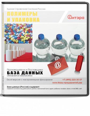 База данных Полимеры и упаковка , Москва и МО