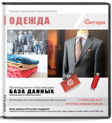 База данных Одежда, Россия