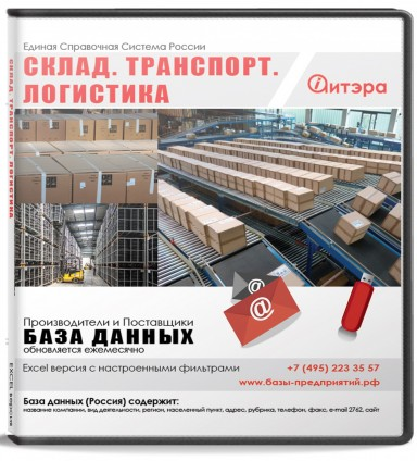 База данных Склад. Транспорт. Логистика , Россия