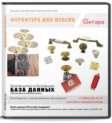 База данных Фурнитура для мебели , Москва и МО