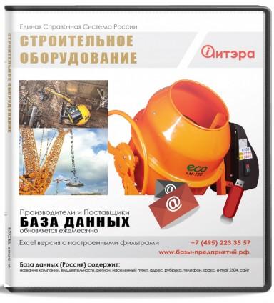 База данных Строительное оборудование , Москва и МО