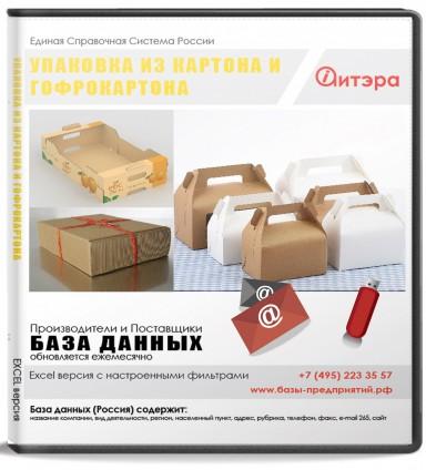 База данных Упаковка из картона и гофрокартона , Москва и МО