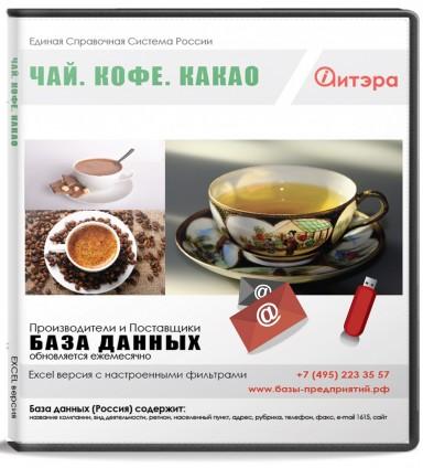 База данных Чай, кофе, какао , Москва и МО