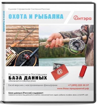 База данных Охота и рыбалка , Москва и МО