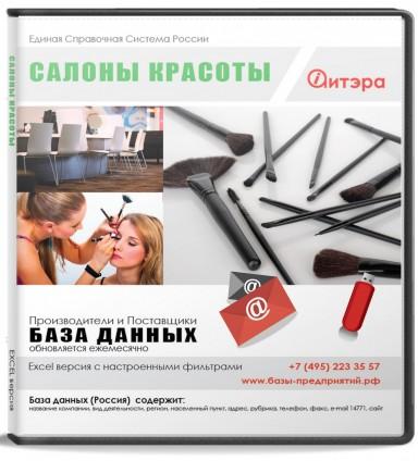 База данных Салоны красоты , Москва и МО