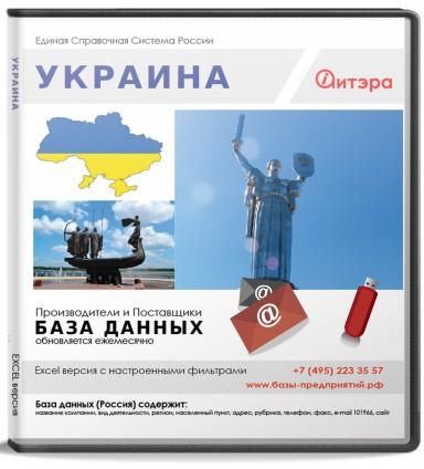 База данных Украина