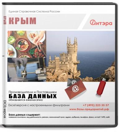 База данных Крым , Россия.