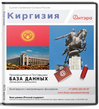 База данных Киргизия