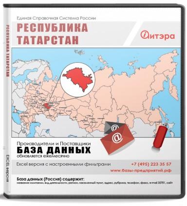 База данных Республика Татарстан