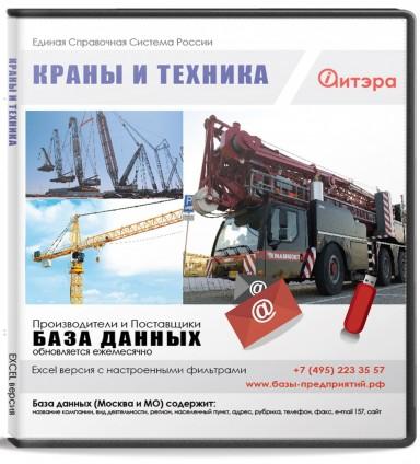 База данных Краны и техника , Москва и МО