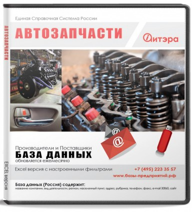 База данных Автозапчасти , Россия