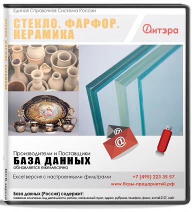 База данных Стекло, фарфор, керамика , Москва и МО