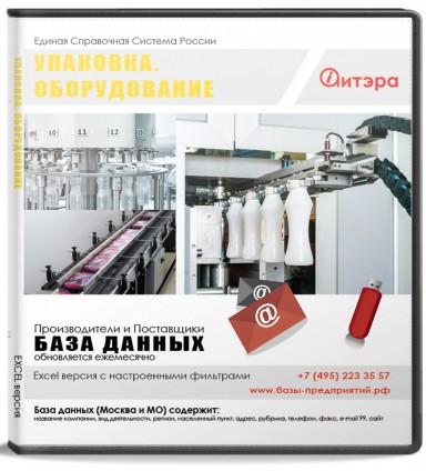 База данных Упаковка. Оборудование , Москва и МО