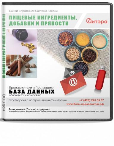 База данных Пищевые ингредиенты (Добавки, пряности) , Москва и МО
