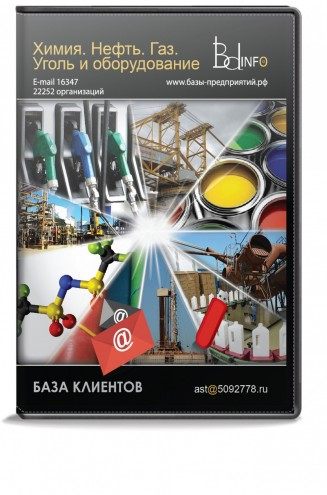 База данных Химия. Нефть. Газ. Уголь и оборудование, Россия