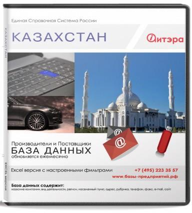 База данных Казахстан
