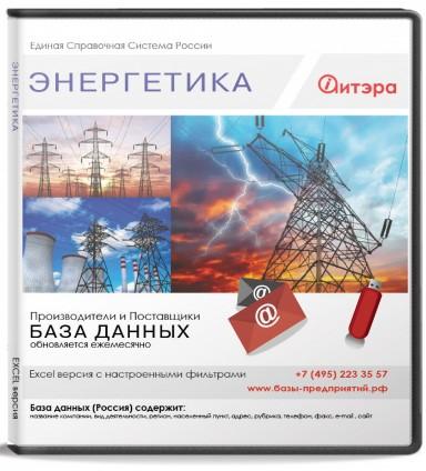 База данных Энергетика , Москва и МО