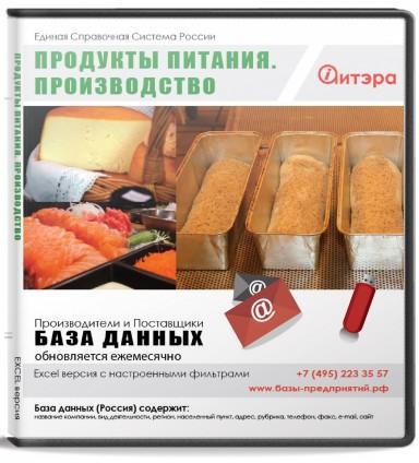 База данных Продукты питания (Производство). Москва и МО