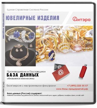 База данных Ювелирные изделия , Россия