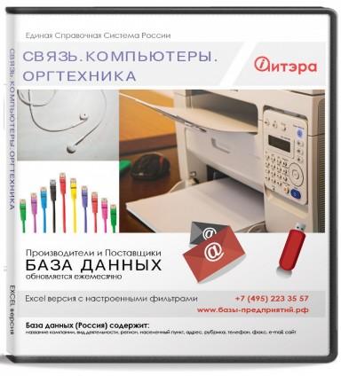 База данных Связь, компьютеры, оргтехника , Россия